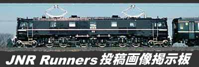 JNR Runners投稿画像掲示板